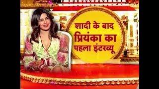 शादी के बाद Mrs. Priyanka Chopra Jonas का पहला Interview, खोले दिए कई बड़े राज