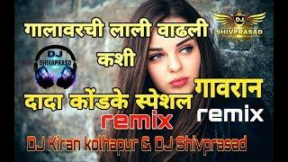 Galavarchi lali hi vadhali kashi dj remix - Dj Shivprasad & Dj Kiran K remix Dada Kondke special
