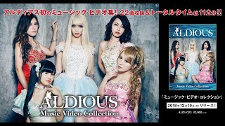 Aldious(アルディアス)『Aldious / Music Video Collection(DVD)』(Trailer)