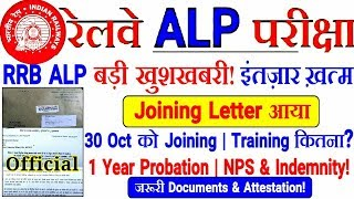 RRB ALP बड़ी ख़ुशख़बरी,आ गयी एक और JOINING LETTER | 30 Oct को Joining & 1 year Probation!