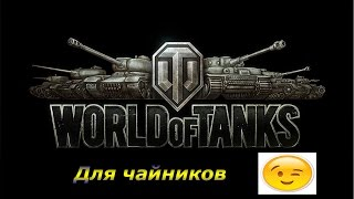World of Tanks обучение #2.WoT для чайников.