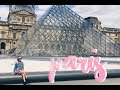 EUROPE ☆ | Two days in Paris
