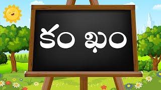 telugu guninthalu | Telugu Balasiksha For Children | Learn Telugu guninthalu
