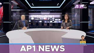 देश र दुनियाँका दिनभरका समाचार | चैत्र ९ साँझ ७:०० | AP NEWS TIME | AP1HD