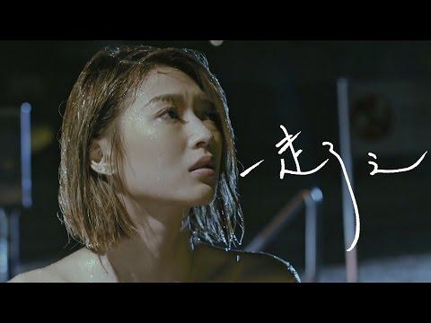 連詩雅 Shiga Lin - 一走了之 Let Me Go (Official Music Video)