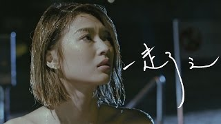 連詩雅 Shiga Lin - 一走了之 Let Me Go (Official Music Video)