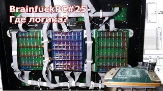 Блок логики релейного компьютера и ошибки проектирования
