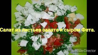 Салат очень вкусный из листьев салата и сыром Фета.