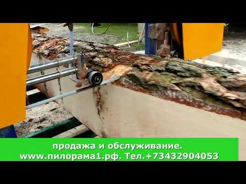 """Пилорама МВ-2000. ДЦ """"ЛМТ"""". www.пилорама1.рф"""