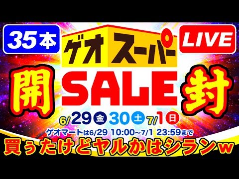 [LIVE] 35本開封ライブ - ゲオ スーパーセール [大量]