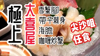 【香港美食】香港美食 尖沙咀 3小時日式放題 極尚大喜屋 自助餐 大喜屋