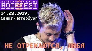 Смотреть видео Дима Билан - Не отрекаются, любя (Roof fest, Санкт-Петербург, 14.08.2019) онлайн