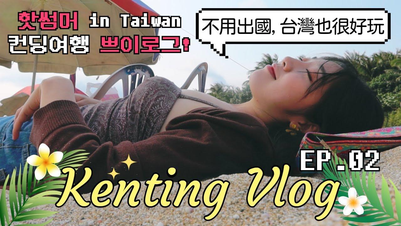 대만여행 어디까지 가봤니? 핫썸머 여름에는 #컨딩 브이로그 EP.02 🇹🇼Taiwan VLOG.56