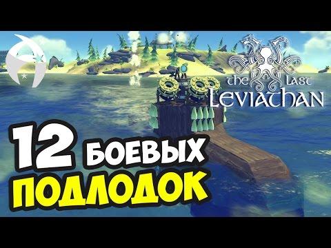 Лодка Боевой поход 2011 Скачать через торрент игру