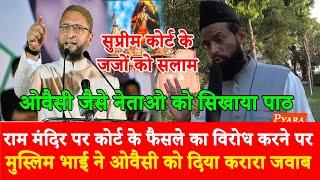 Ram Mandir Supreme Court,Public Opinion Ayodhya Verdict