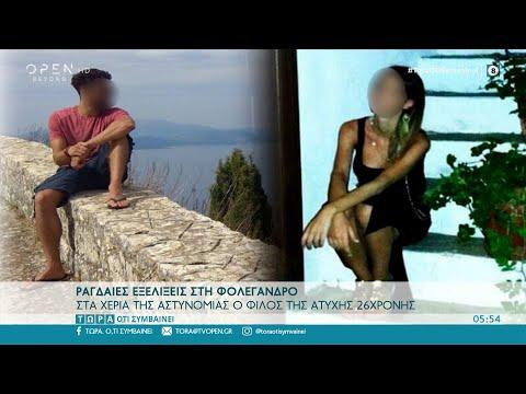 Ραγδαίες εξελίξεις στη Φολέγανδρο με την υπόθεση της 26χρονης|Τώρα ό,τι συμβαίνει 18/7/2021| OPEN TV