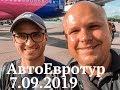 АвтоЕвроТур 7 09 2019 В Литву за доступным авто mp3