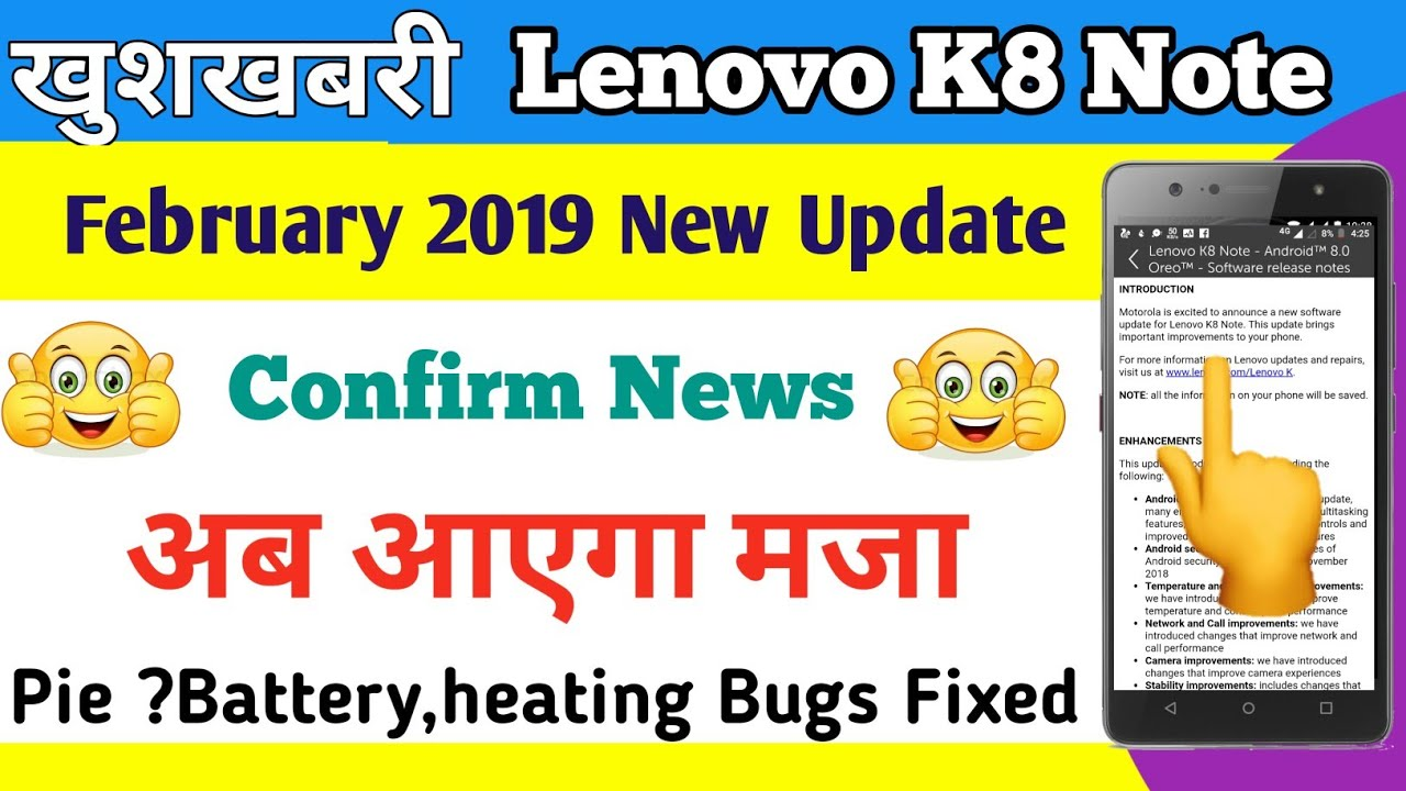 Lenovo K8 Note New Upcoming February 2019 Update News | Features & Bug  fixed | Pie 9 |Security patch