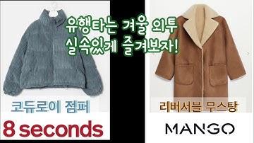 내옷장) 에잇세컨즈 코듀로이 점퍼, 망고 리버서블 무스탕ㅣ유행템 겨울옷 저렴하고 예쁘게 즐기기