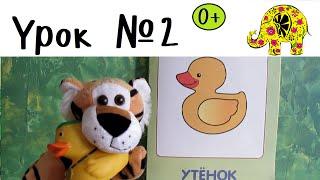 Развивающие игры  для малышей. Урок 2. УЧИМ ЦВЕТА. ДЕТСКИЕ ИГРУШКИ. Книги для детей.