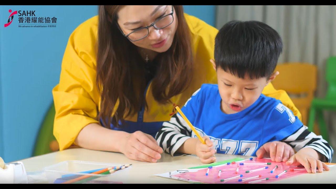 【SAHK】香港耀能協會丨幼兒家居訓練第五集:《棉花棒找形狀》(K2適用) - YouTube