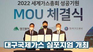 2022 세계가스총회 D-1년, 대구국제가스 심포지엄 …