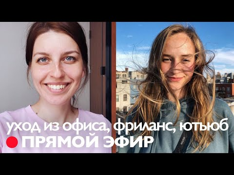Уход из офиса, фриланс, жизнь в Минске и Youtube канал с Karolina K