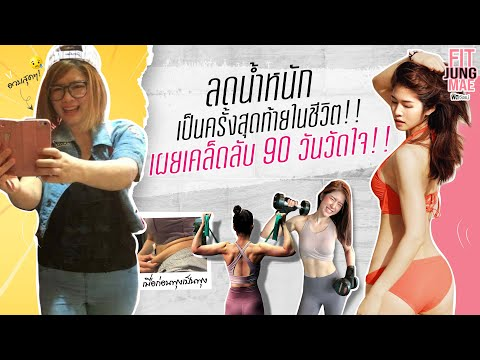 ลดน้ำหนักครั้งสุดท้ายในชีวิต แรงบันดาลใจในการลดน้ำหนัก จากคนผอมไปอ้วน จนได้เป็นนางแบบในวัย 30+