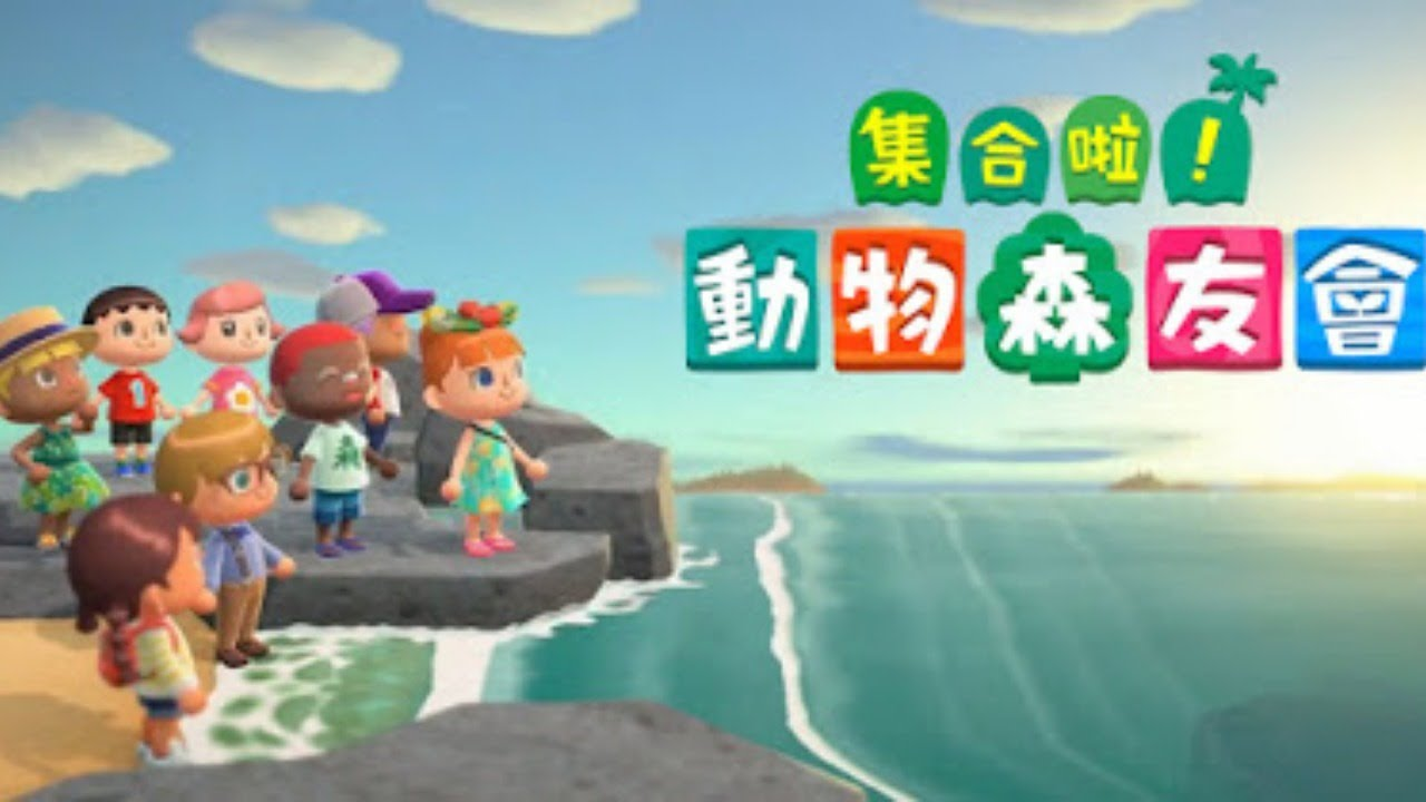 六月活動開催!! Day68   Animal Crossing: New Horizons  switch   卡比的電玩教室 - YouTube
