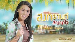 สงกรานต์สัญญาใจ - เวียง นฤมล (Cover Version)