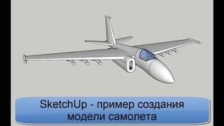 Пример создания модели самолета в Google SketchUp