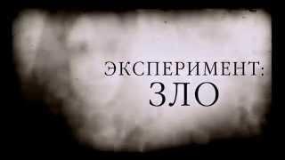 Эксперимент Зло. (Новинка) Смотреть Онлайн Бесплатно 2014 Трейлер!