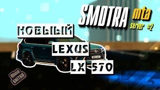 НОВЫЙ LEXUS LX 570! [MTA | SMOTRAmta SERVER #2] #31