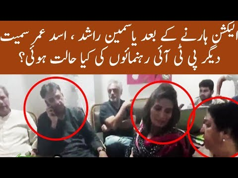Reaction of Dr Yasmeen Rashid & Asad Umer After Victory of PMLN in NA 120