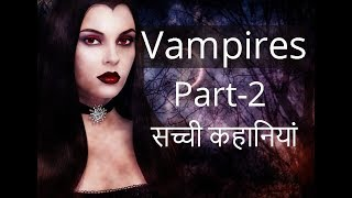 Horror Stories in Hindi- Episode 104