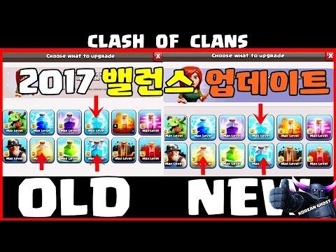 2017 5월 밸런스 및 업데이트 미리보기 !! coc 클래시오브클랜 Clash of clans Update balance May 2017 Sneak peek Formula HD