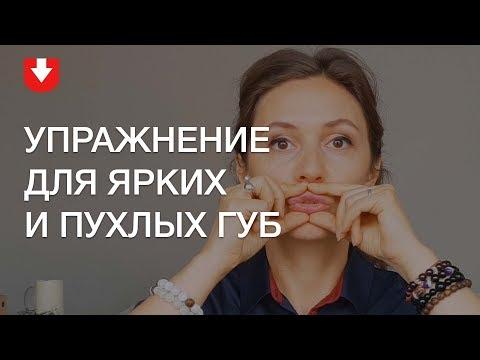 Фейсбилдинг: как сделать губы больше и пухлее