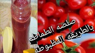 طريقه عمل صلصه الطماطم 👌 وطريقه تخزينها 👍
