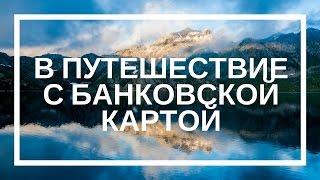 Банковская карта за границей. ПОДВОДНЫЕ КАМНИ!(, 2016-08-10T11:47:21.000Z)