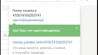 Как идентифицировать яндекс деньги?10 минут В Украине, Казахстане, Белоруссии