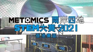 Publication Date: 2021-05-12 | Video Title: STEM大賽2021 METOMICS 精華片段|羅馬炮架|