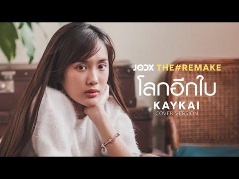 โลกอีกใบ - KAYKAI (Original BY Zom Marie ) L Powered By JOOX