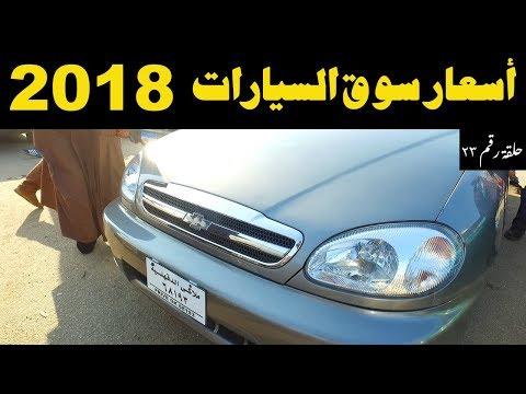 ملك السيارات   اسعار سوق السيارات في مصر حلقة رقم ٢٣