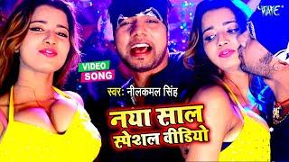 नया साल स्पेशल #Neelkamal_Singh का #VIDEO_SONG | Happy New Year 2021 | New Year Songs 2021 New