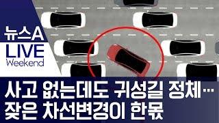 사고 없는데도 귀성길 정체…잦은 차선변경이 한몫 | 뉴스A LIVE