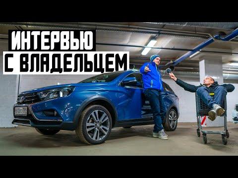 Отзыв владельца Lada Vesta SW Cross 1.8: Почему в России покупают ЛАДУ за 870 тыс, плюсы и минусы