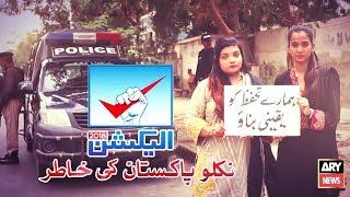 Niklo Pakistan Ki Khatir   Singer  Sahir Ali Bagha   ARY Election Song