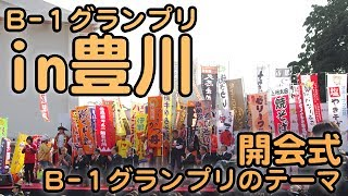 2013/11/9 B-1グランプリin豊川 開会式で歌われた「B-1グランプリのテー...