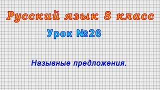 Скачать Русский язык 8 класс Урок 26 Назывные предложения