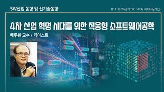 4차 산업 혁명 시대를 위한 적응형 소프트웨어공학